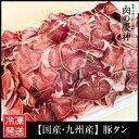 【期間限定10%OFF】お歳暮 ギフト 歳暮 年末年始 肉 国産 九州産 豚タン 1kg(500g×2パック) 豚肉 切り落とし