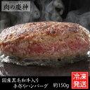 今なら1000円OFF!!送料無料・同梱歓迎!【国産黒毛和牛入り】手作りハンバーグ10個(