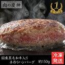 送料無料・同梱歓迎!【国産黒毛和牛入り】手作りハンバーグ10個(約150g/個)/簡単調