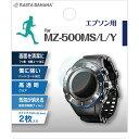 ラスタバナナ EPSON MZ-500MS/L/Y GPSウ...