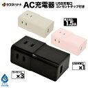 ラスタバナナ スマホ/タブレット USBポート AC充電器 コンセントタップ付き 最大出力1.5A コンセント充電器