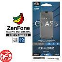 お宝市 ラスタバナナ ZenFone Max Pro M2 ZB631KL フィルム 平面保護 強化ガラス 0.33mm 高光沢 ゼンフォン マックス プロ 液晶保護フィルム GP1660631KL