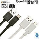 ラスタバナナ スマホ/タブレット用 USB タイプA-タイプC 充電・通信 ケーブル 3A 1.2m USB Type-C