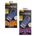 ラスタバナナ Galaxy S9 SC-02K/SCV38 フィルム 曲面保護 耐衝撃吸収 薄型TPU 高光沢防指紋/反射防止 ギャラクシーS9 液晶保護フィルム