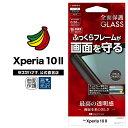 ラスタバナナ Xperia10 II SO-41A SOV43 フィルム 全面保護 強化ガラス 高光沢 3D曲面 ふっくら シリコンフレーム エクスペリア10 マーク2 液晶保護 FSG2373XP102