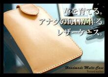 Soft leather スマフォケース