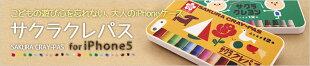サクラクレパスiphoneケース for iphone5 ケース