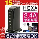 HEXA Metallic coated 6ポート usb充電器 デスクトップ USB-AC チャー...