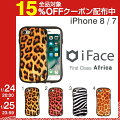 iPhone7 iPhone8 ケース iFace First Class Africa 【 スマホケース アイフェイス アイフォン8ケー...