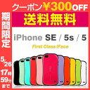 iPhone5s iPhone5 iPhone SE ケース iface First Class 【 スマホケース iphone5s ケース カバー 衝撃吸収 ...