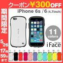 送料無料 iPhone6 iPhone6s ケース iface First Class 【 スマホケース iphone6s ハードケース iPhone 6 アイ...
