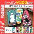 送料無料 iPhone6 iPhone6s ケース ムーミン iface First Class 【 スマホケース iphone6s ハードケース カバー iPhone 6 アイフォン6 iPhoneケース 】