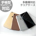 iPhone5s/5/6s/6/6s Plus/6 Plus Xperia X performance/Z3/Z4/Z5 ケース 透明 ハードケース クリア