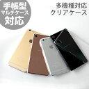 iPhone5s/5/6s/6/6s Plus/6 Plus Xperia Z3/Z4/Z5 ケース 透明 ハードケース (クリア)