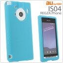[au REGZA Phone IS04専用]スリップガードシリコンジャケット(アイスブルー)【カバー/ケース】【スマートフォン/アイエス04/Android/アンドロイド】