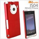 [au REGZA Phone IS04専用]ハードコーティングシェルジャケット(レッドマイカ)【ケース/カバー】【スマートフォン/アイエス04/Android/アンドロイド】