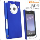 [au REGZA Phone IS04専用]ラバーコーティングシェルジャケット(マットブルー)【カバー/ケース】【スマートフォン/アイエス04/Android/アンドロイド】