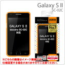 [docomo GALAXY S II (SC-02C)専用]スリップガードシリコンジャケット(オレンジ) RT-SC02CC2/O【カバー/ケース】【スマートフォン/ギャラクシーs2 ケース/ツー/Android/アンドロイド/SC02C】