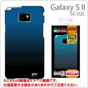 [docomo GALAXY S II (SC-02C)専用]グラデーションシェルジャケット(ブラックブルー) RT-SC02CC4/BN【カバー/ケース】【スマートフォン/ギャラクシーs2 ケース/ツー/Android/アンドロイド/SC02C】