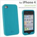 [Softbank iPhone 4専用] simplism シリコンケースセット(ブルー)TR-SCSIP4-BL【ジャケット/カバー】【カラフル】【スマートフォン/アイフォン/アイフォーン】