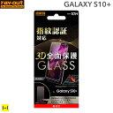 GALAXY S10+ 全面液晶保護ガラスフィルム 3D 10H 指紋認証対応(光沢/ブラック)