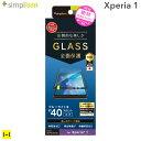 Xperia 1 フィルム 画面 simplism ブルーライト低減立体成型シームレスガラス(ブラック)