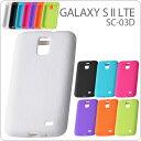 【GalaxyS2 LTE専用】[docomo GALAXY S2 LTE SC-03D専用]スリップガードシリコンジャケット【カバー/ケース】【スマートフォン/ギャラクシーLTE/Android/アンドロイド/SC03D】(スマートフォンアクセサリー)【RCP】
