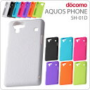 [smartphone case] a] slip guard silicon jacket [cover / case] for exclusive use of [docomo/ docomo AQUOS PHONE SH-01D [smartphone / lye male phone /Android/ android /SH01D] [smartphone accessories] [smartphone cover] (docomo) [RCP] [10P06may13]
