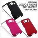 [SoftBank AQUOS PHONE THE HYBRID(101SH)専用]ラバーコーティングジャケット【カバー/ケース】【ハード】【スマートフォン/アクオスフォン/ハイブリッド/Android/アンドロイド】【スマートフォンアクセサリー】【RCP】