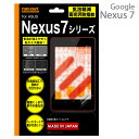 [for exclusive use of Google Nexus 7] air bubbles reduction Takamitsu swamp fingerprint liquid crystal protection film RT-NX7F/C1 [tablet PC/ Google nexus 7/ android]-proof [liquid crystalline film protection sheet] [RCP] [10P06may13]