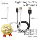 Apple formula certification Smartways cable for iPhone [iPhone 5, iPod touch 5th, iPad, iPod mini correspondence] for exclusive use of the iPhone5 cable apple Lightning connector [charge cable / battery charger] [ライトニングケーブル] [the MFi certification] (Apple) (tomorrow easy correspondence) [10P06may13]