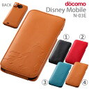 A disney mobile Disney Mobile N-03E docomo case flap type leather style jacket [docomo disney mobile docomo N03E n-03e] [smartphone cover / smartphone case] [Disneyzone] (tomorrow easy correspondence) [10P06may13]