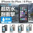 送料無料 iPhone6s Plus ケース 防水 catalyst カタリスト 防塵 耐衝撃 【 スマホ 防水ケース カバー iPhone 6 plusケース 衝撃吸収 耐衝撃ケース 完全防水 アイフォン6 プラス 】