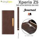 送料無料 Xperia Z5 ケース 手帳型 simplism Journal フリップケース (ブラウン) 【 スマホケース SO-01H SOV32 501SO ソニー sony エクスペリアz5 xperia z5 ケース 手帳 手帳型ケース xperiaz5 カバー 】