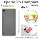 [docomo Xperia Z5 Compact SO-02H専用]simplism [Airly]超極薄ハードケース(クリア)【RCP】