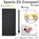 [docomo Xperia Z5 Compact SO-02H専用]simplism [Airly]超極薄ハードケース(ブラック)【RCP】