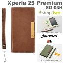 Xperia Z5 Premium ケース simplism Journal フリップケース 手帳型 (ブラウン) 【 スマホケース xperia premium SO-03H ケース エクスペリアz5プレミアム カバー 手帳 】