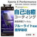 Xperia X Performance �t�B���� simplism �Ȗ� �Ռ��z�� �t�� �ی�t�B
