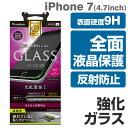 iPhone7 ガラスフィルム 全面 アンチグレア simplism 立体成型 フレームガラス (ブラック) 【 アイフォン7 強化ガラス ガラス フィルム 反射防止 曲面 9h】