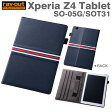 Xperia Z4 Tablet ケース 手帳型 レザー風トリコロール (ネイビー)【 エクスペリアz4 タブレット xperia tablet z4 カバー 手帳 レザー SO-05G SOT31 ドコモ xperiaz4 手帳型ケース ソニー sony 】