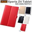 Xperia Z4 Tablet ケース 手帳型 レザー風カラフルスリム【 エクスペリアz4 タブレット xperia tablet z4 カバー 手帳 レザー SO-05G SOT31 ドコモ xperiaz4 手帳型ケース ソニー sony 】
