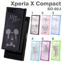 xperia x compact so-02j ケース ディズニー TPU ハード ハイブリッドケース 【 スマホケース xperiaxcompact ケース エクスペリアxコンパクト カバー xperia 】