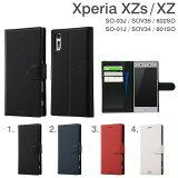 Xperia XZ 手帳型