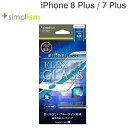 iPhone8 Plus iPhone7 Plus simplism  ブルーライト低減 複合フレームガラス(ホワイト)