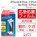 iPhone7plus iPhone8Plus フィルム simplism 割れたガラスに 応急処置 フィルム (ホワイト)【 iPhone6splus アイフォン8プラス アイフォン7プラス 液晶保護フィルム iphone 】