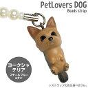 [予約]PetLovers DOG わんこビーズストラップ(ヨークシャテリア/スチールブルー&タン)[納期約1-2週間前後予定]【RCP】【楽ギフ_包装】