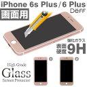 iPhone6 iPhone6s Plus ガラスフィルム deff High Grade Glass 0.33 【 日本製 iphone6splus ガラス フィルム ローズ ゴールド 曲面 湾曲 全面保護 アルミ 9h iPhone 6 アイフォン6 保護フィルム 】