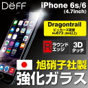 iPhone6 iPhone6s ガラスフィルム 日本製 旭硝子 Deff High Grade Glass Screen Protector 強化ガラス 保護フィルム Dragontrail 【 iphone6s フィルム ガラス 9h 液晶保護シート 】