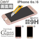 iPhone6 iPhone6s ガラスフィルム 全面 旭硝子 deff High Grade Glass 0.33 【 日本製 iphone6s ガラス フィルム ローズ ゴールド 曲面 湾曲 全面保護 アルミ 9h iPhone 6 アイフォン6 保護フィルム 】