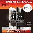 iPhone6 iPhone6s ガラスフィルム 全面 旭硝子 Deff High Grade Glass のぞき見防止 0.33mm (フルフロント/ホワイト) 【 iphone6s ガラス フィルム 曲面 湾曲 日本製 3dタッチ 9h 強化ガラス ラウンドエッジ プライバシー 】